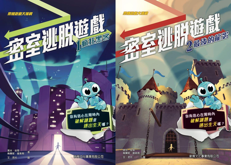 Escape Game Junior en chinois